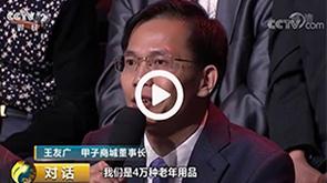 甲子科技王董第三次参加央视对话栏目