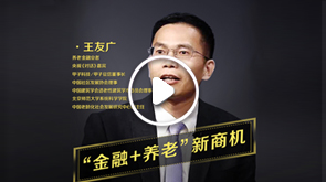 甲子科技王董谈养老金融新商机